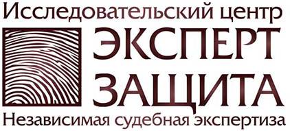 Исследовательский центр Эксперт защита. Автономная некоммерческая организация.