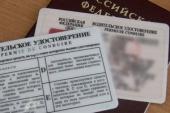 На востоке столицы задержаны иностранные граждане с поддельными документами