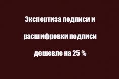 Экспертиза подписи и расшифровки подписи дешевле на 25%