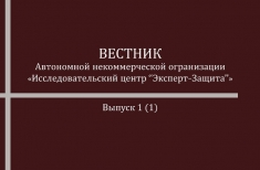 Подписка на «Вестник АНО «Эксперт — Защита»